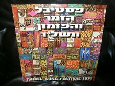 ISRAEL SONG FESTIVAL 1974 / HED-ARZI RECORDS / NM