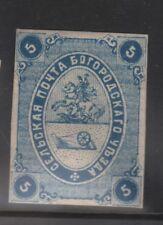 RUSSIA ZEMSTVO UEZD BOGORODSKIY 5 KOP BLUE  2/2CAT 70.00 NG SMALL THIN
