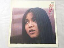 Hako Yamasaki Tsunawatari Aard-Vark VF-9006 Japan  VINYL LP