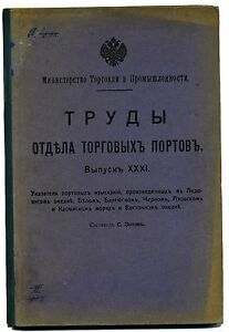 1912 Russian Ports Russia's Far Eastern Baltic Black White Caspian Azov seas