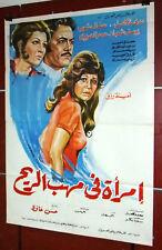 ملصق مصري إمرأة في مهب الريح، مديحة كامل Egyptian Arabic Film افيش Poster 70s