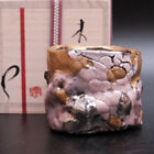 1012a Toru Ichikawa Bizen Ware Japanese pottery Sake Cup with Box