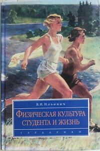 Student's physical culture and life. Russian textbook 2005