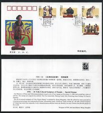 China 1996-30 Folk Painted Scultures of Tianjin stamps FDC 天津民间彩塑