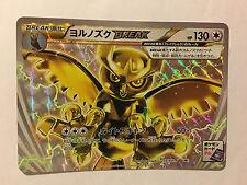 Pokemon Card / Carte Noctowl BREAK Promo Holo 216/XY-P