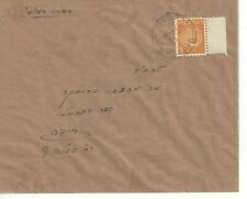 1948 Tel Aviv 9 First Day Postmark Cover.