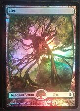 Forêt Full Art Zendikar RUSSE PREMIUM / FOIL Textless Forest  RUSSIAN Magic mtg