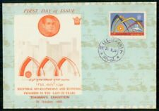Mayfairstamps Middle East Fdc 1966 Industrial Devt Econ Prog Teheran Exibit Firs
