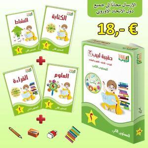 Labib  Box 2 Arabisch für Kinder (حقيبة لبيب 2)