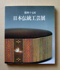 JAPANESE TRADITIONAL ART CRAFTS, The 47th Exhibition Catalogue / 2000,