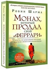 "Монах, который продал свой ""феррари"" Робин Шарма R. Sharma  in Russian Hardcover"