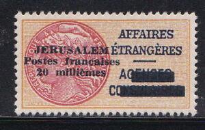 1948 Jerusalem French Consular post 20m MNH Gummed Reproduction Stamp sv