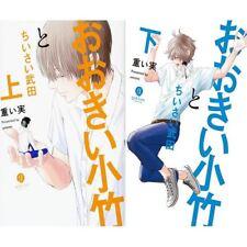Manga Okii Kotake to Chiisai Takeda VOL.1-2 Comics Complete Set Japan Comic F/S
