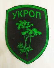 """Ukrainian patch badge """"Ukrop"""""""