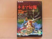 Star Wars THE EMPIRE STRIKES BACK KINEMA JUMPO movie Magazine  1980/7  japan