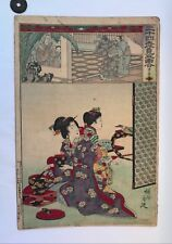 Japanese Woodblock TOYOHARA CHIKANOBU 1838-1912 Ukiyo-E WOMEN PREPARING MEAL
