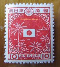 EBS 1943 大日本帝國 Japanese Occupation Netherlands East Indies Indonesia MNH**