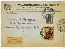 Russia Stamps 1946 Moscow to New York Registered Cover