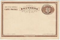 Imperial Korea Post Card: 4 Cheon brown: Chemulpo CTO