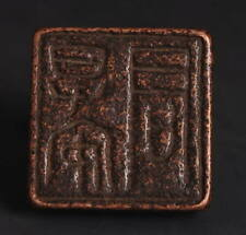 10208 Black Metal Auspicious Seal Amulet! Stamp pendant