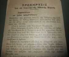 #8545 Greece Kavala Independance Day 25th March proclamation 1950 circa