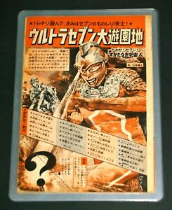 1968 Ultraseven Manga facing page clipping Laminate film processing