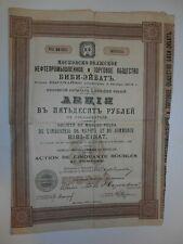b1029 RUSSIA 1910 Moscow-Volga Oil Industry&Commerce Bibi-Eibat 500R share cert
