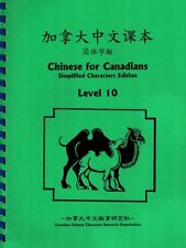Chinese for Canadians - Level 10 (Simplified Characters Ed., with Pinyin)