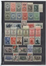 RUSSIA 1945 Complete Year Set MNH.
