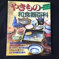 Japanese Pottery  Ceramics Encyclopedia | JAPAN Yakimono Photo Book Culture art