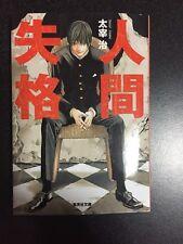 """No Longer Human"" Osamu Dazai Japanese Novel Book Paperback"