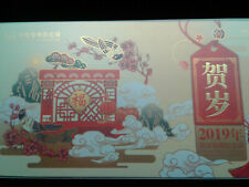 2019 8 Gram .999 Fine Silver China Lunar New Year Celebration packet