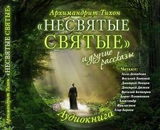"""Архимандрит Тихон Шевкунов """"Несвятые святые"""" аудиокнига МР3"""
