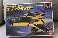 [FROM JAPAN]Space Battleship Yamato Black Tiger Plastic Model Bandai