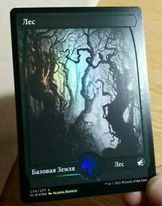 FOIL RUSSIAN 1x Forest (276) [FULL-ART] [MTGMID] [MID] [MTG]
