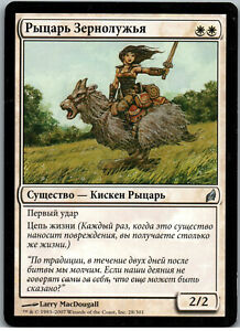 Knight of Meadowgrain | MtG Magic Lorwyn | Russian | NM