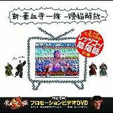 original soundtruck Cd Japan Game power instinct gouketsuji ichizoku Cd+Dvd