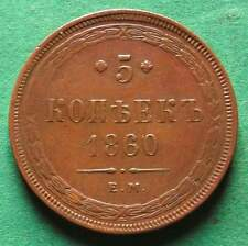 Russland 5 Kopeken 1860 EM besser als sehr schön nswleipzig