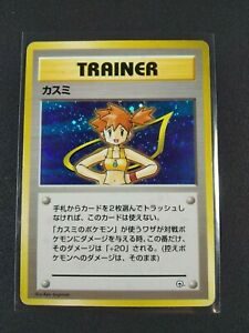 Pokemon Card Japanese  Gym Heroes Misty Trainer Card Holo