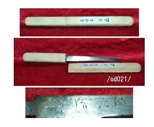 KOZUKA-blade,SHIRASAYA,Sig.MONDO no syo saku,Edo/od021/