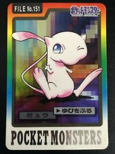 FILE NO.151 Mew BANDAI Pokemon Carddass Holo Japanese Card Part 3