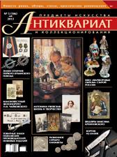 ANTIQUES ARTS & COLLECTIBLES MAGAZINE #106 May2013_ЖУРН. АНТИКВАРИАТ №106 Май-13