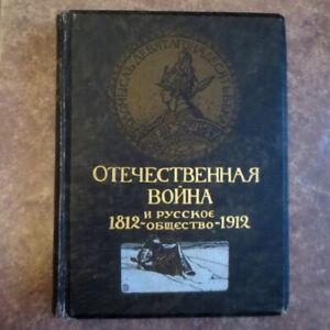 1912 Отечественная Война и Русское Общество- 1812; RUSSIAN Patriotic War WWI v.4