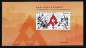 China  2021  41th  最佳邮票 Best Stamps Poll 2020 T11  Fight the VIRUS