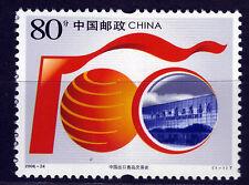 China-VR 3797 **, 100. Kantoner Exportmesse
