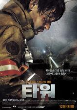 "KOREAN MOVIE ""The Tower"" DVD/ENG SUBTITLE/REGION 3/ KOREAN FILM"