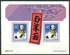 JAPAN - GIAPPONE - BF - 1981 - Nuovo anno - Anno del Cane -