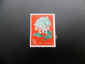 China, PRC, S44-12, 1960, Unused, LH, NG