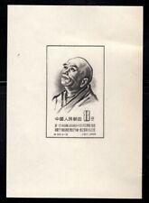 PRC Souvenir Sheet