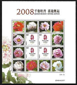 China 2008 Beijing Olympic Special Full S/S Logo Flower 16-3 奥運